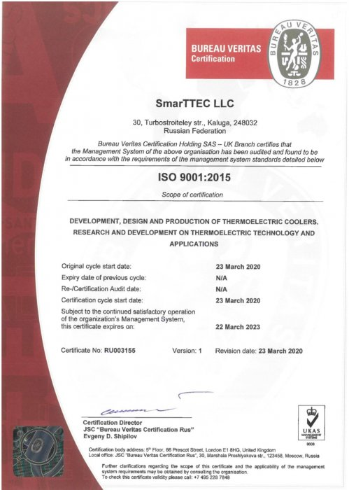 «SmarTTEC» obtained ISO 9001:2015 international certificate